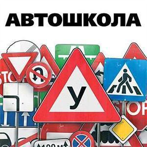 Автошколы Токаревки