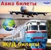 Авиа- и ж/д билеты в Токаревке