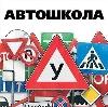 Автошколы в Токаревке