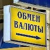 Обмен валют в Токаревке