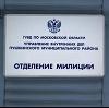 Отделения полиции в Токаревке
