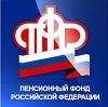 Пенсионные фонды в Токаревке