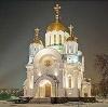Религиозные учреждения в Токаревке